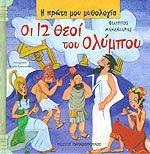 ΟΙ 12 ΘΕΟΙ ΤΟΥ ΟΛΥΜΠΟΥ ( Η ΠΡΩΤΗ ΜΟΥ ΜΥΘΟΛΟΓΙΑ /ΣΕΙΡΑ )