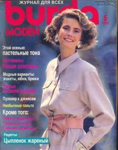 All Burda Moden from 1987 to 2010 (photos and patterns)Журнал BURDA MODEN 1988 5
