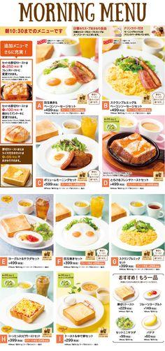 モーニングメニュー Html Banner, Web Banner, Around The World Food, Menu Design, Food Design, Menu Layout, Formal Dinner, Fruit Drinks, Cafe Menu
