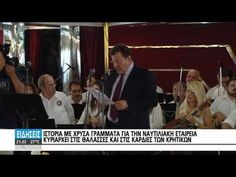 ▶ MINOAN LINES 40 YEARS EVENT 14.09.2014 - YouTube Minoan, 40 Years, Videos, Youtube, Youtubers, Youtube Movies