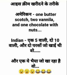 Hindi Funny Jokes Picture – Hindi Funny Jokes – Funny Jokes Picture for WhatsApp