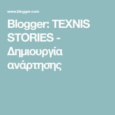 Blogger: TEXNIS STORIES - Δημιουργία ανάρτησης