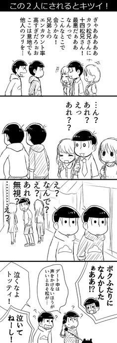 おそ松さん絵と漫画⑥ [2]