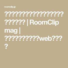 なるべく楽にピカピカに!お掃除簡単テクをご紹介 | RoomClip mag | 暮らしとインテリアのwebマガジン