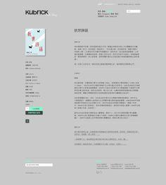 Web / Kubrick Web Shop by Sun Law