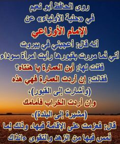 الإمام الأوزاعي