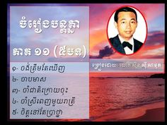 Sin sisamuth (ស៊ិន ស៊ីសាមុត) | mp3 music song collection | Non Stop Vol - 11 (5 songs) - YouTube