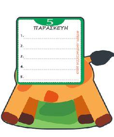 << ΠΕΡΙ... ΝΗΠΙΑΓΩΓΩΝ >> (All about kindergarten): ΟΜΑΔΕΣ ΥΠΗΡΕΣΙΑΣ Class Jobs, Class Rules, Greek Language, Beginning Of The School Year, Jungle Theme, Classroom Displays, Projects To Try, Calendar, Dots