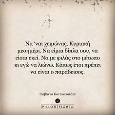 Pillow Quotes- Page 8 of 102 - Pillowfights. New Quotes, Wisdom Quotes, Funny Quotes, Life Quotes, Inspirational Quotes, Smart Quotes, Quotes Images, The Words, Greek Words