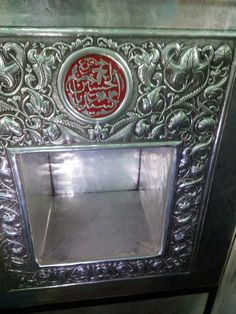 The place where head of Imam e Hussain a.s fly and wall give the way  Salaam Mola Ya Hussain a.s