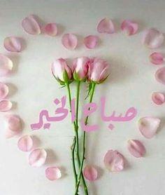 Good Morning Photos, Morning Wish, Morning Greeting, Beautiful Morning, Alhamdulillah, Christmas Pictures, My Love, Mornings, Islamic