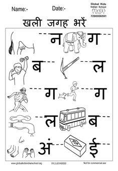 Lkg Worksheets, English Worksheets For Kindergarten, Welcome To Kindergarten, Hindi Worksheets, English Worksheets For Kids, Kindergarten Math Worksheets, 1st Grade Worksheets, Writing Worksheets, Alphabet Worksheets