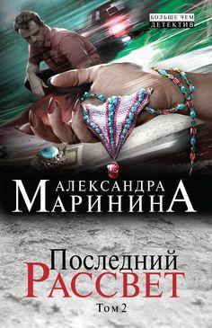 Маринина А. Последний рассвет. Том 2 » Библиотека современной литературы