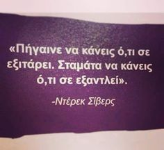 Words Quotes, Qoutes, Sayings, Reality Of Life, Big Words, Greek Quotes, Slogan, Quote Of The Day, Inspirational Quotes