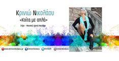 Kρινιώ Νικολάου - «Κοίτα με απλά» νέο τραγούδι.   Η Κρινιώ Νικολάου μας παρουσιάζει το καινούργιο της τραγούδι με τίτλο ''Κοίταμε απλά''. Μια ερωτική λαϊκή μπαλάντα σε μουσική και στίχους δικού της.