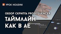 Houdini - Таймлайн как в After Effects (скрипт ProSequencer)