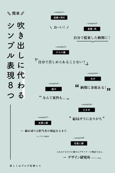 Web Design, Graphic Design Tips, Book Design Layout, Graphic Design Posters, Japan Design, Page Design, Typo Logo Design, Typographic Design, Lettering Design