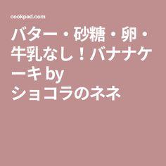 バター・砂糖・卵・牛乳なし!バナナケーキ by ショコラのネネ