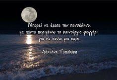 Πάντα. ... Stars At Night, Sayings, Quotes, Moon, Dreams, Quotations, The Moon, Lyrics, Quote