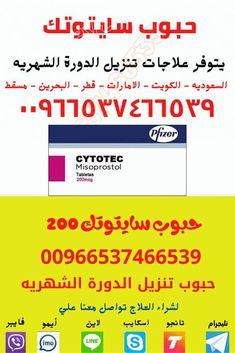 للبيع في (الامارات - الكويت - السعوديه - قطر) حبوب الاجهاض سايتوتك – 00966537466539 (فايبر – ايمو – لاين – سيجنال – تليجرام ) الانجليزي الاصلي – CYTOTEC سايتوتك، ميزوتاك (ميزوبرستول) 200 الإجهاض الدوائي المنزلي الآمن حبوب سايتوتيك طريقة استخدام حبوب سايتوتك للاجهاض في الشهر الاول طريقة للاجهاض في المنزل حبوب الاجهاض سايتوتك Some Love Quotes, Best Projector, Best Seo Services, Easy Food To Make, Muscle Fitness, Loose Weight, Transformation Body, Hemp, Minerals