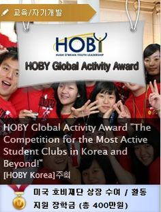 """HOBY Global Activity Award """"The Competition for the Most Active Student Clubs in Korea and Beyond!"""""""