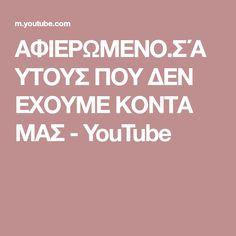 ΑΦΙΕΡΩΜΕΝΟ.Σ΄ΑΥΤΟΥΣ ΠΟΥ ΔΕΝ ΕΧΟΥΜΕ ΚΟΝΤΑ ΜΑΣ - YouTube Youtube, Decor, Decoration, Decorating, Youtubers, Youtube Movies, Deco
