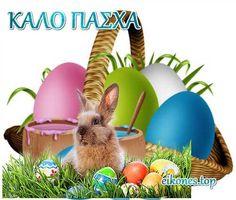 Greek Language, Cards, Education, Top, Easter Activities, Greek, Maps, Onderwijs, Learning