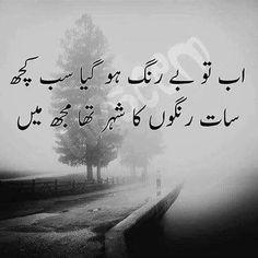 Poetry&Status: New Urdu Quotes Urdu Funny Poetry, Poetry Quotes In Urdu, Best Urdu Poetry Images, Urdu Poetry Romantic, Love Poetry Urdu, Urdu Quotes, Sufi Poetry, Qoutes, Funny Quotes