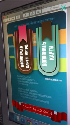 Интерактивный билет московского метро #тройка с помощью #goodwin и #AR.  #дополненнаяреальность в действии!