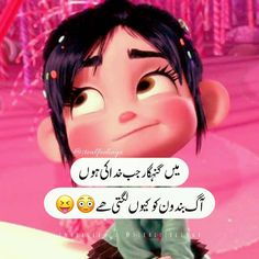 Funny Quotes In Urdu, Ali Quotes, Cute Funny Quotes, Best Quotes, Funny Jokes, Hilarious, Crazy Girl Quotes, Girly Quotes, Crazy Girls