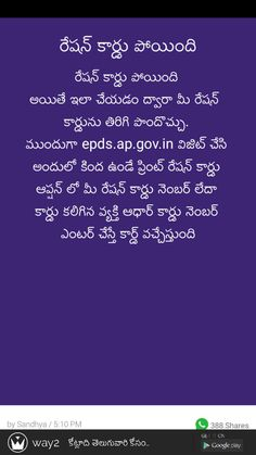 Life Lesson Quotes, Life Lessons, Life Quotes, General Knowledge Facts, Knowledge Quotes, Famous Quotes From Songs, Positive Words, Positive Quotes, Telugu Jokes