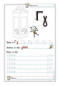School Ideas, Worksheets, Greek, Language, Bullet Journal, Languages, Literacy Centers, Greece, Countertops