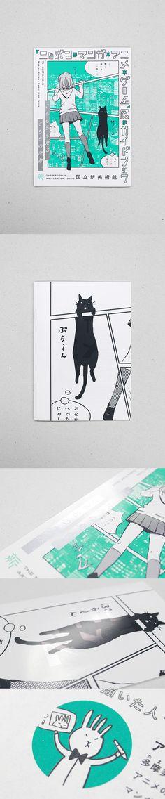 shun_yonemura Manga*Anime*Games_from_Japan guidebook illustrations:アラキマリ Guide Book, Manga Anime, Japan, Graphic Design, Illustrations, Games, Illustration, Gaming, Japanese