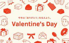 今年はありがとうを伝えよう。Valentine's Day