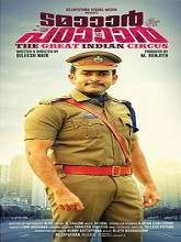 Tamaar Padaar (2014) DVDRip Malayalam Full Movie Watch Online Free     http://www.tamilcineworld.com/tamaar-padaar-2014-dvdrip-malayalam-movie-watch-online-free/