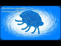 Мотив медуза вязанный крючком. Видео-урок. Ирландское кружево.
