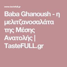 Baba Ghanoush - η μελιτζανοσαλάτα της Μέσης Ανατολής | TasteFULL.gr