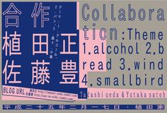 Japanese Poster Design, Type Setting, Alcohol, Typography, Graphic Design, Abstract, Reading, Mental Health, Infinity