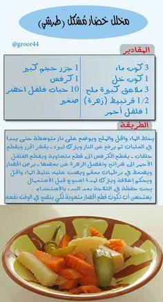 مخلل Ph Food Chart, Food Charts, Kitchen Recipes, Cooking Recipes, Arabian Food, Egyptian Food, Middle Eastern Recipes, Fermented Foods, Diy Food