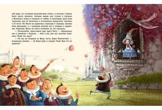 Book Illustration, Illustrations, Naive, Page Design, Disney Characters, Books, Movie Posters, Painting, Livros