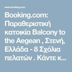 Booking.com: Παραθεριστική κατοικία Balcony to the Aegean , Στενή, Ελλάδα - 8 Σχόλια πελατών . Κάντε κράτηση σε ξενοδοχείο τώρα!