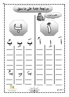 Alphabet Writing Worksheets, Alphabet Writing Practice, Arabic Alphabet Letters, Arabic Alphabet For Kids, Arabic Handwriting, Learn Arabic Online, Arabic Lessons, Arabic Language, Learning Arabic