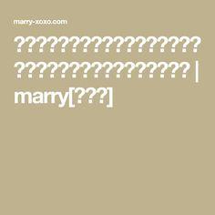 【結婚式披露宴二次会】参考にしたい大人気プロフィールムービーまとめ | marry[マリー]