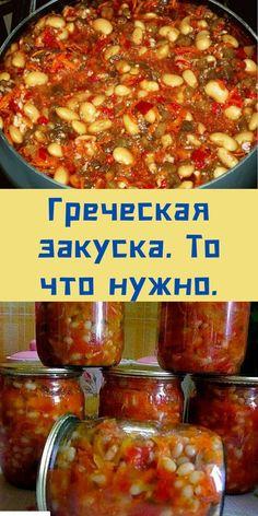 Греческая закуска действительно полезная и питательная, можно не сомневаться, ведь в ней присутствуют самые полезные овощи, а фасоль по питательности и как поставщик белка приравнивается к мясу. Зимой откроешь такую баночку и можно употреблять в качестве гарнира или как самостоятельное блюдо (отличное блюдо для поста). Вкуснотища… А можно сварить отличный суп — сытный и вкусный! Хранится в квартире без проблем. Diet Recipes, Cooking Recipes, Good Food, Yummy Food, Vegan Kitchen, Food And Drink, Beef, Homemade, Meals