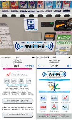 写真少年漂流記: 増え続ける京都市内の無料Wi-Fiスポット