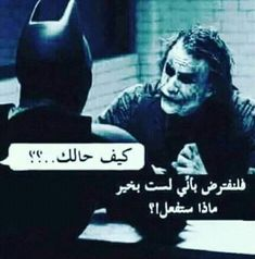 Wisdom Quotes, Words Quotes, Life Quotes, Qoutes, Sayings, Arabic Jokes, Arabic Funny, Beautiful Arabic Words, Arabic Love Quotes