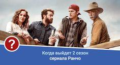 Ранчо 2 сезон дата выхода #Ранчо #TheRanch #Netflix #Сша #Комедия #Сезон #Трейлер #Расписание #ДатаВыхода #КогдаВыйдет #Tvdate