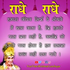 Krishna Quotes In Hindi, Radha Krishna Quotes, Hindi Quotes On Life, Karma Quotes, Lord Krishna, Daily Quotes, Qoutes, Life Thoughts, Positive Thoughts