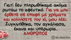 Funny Quotes, Funny Memes, Jokes, Humor Quotes, Picture Video, Lol, Wisdom, Greece, Videos