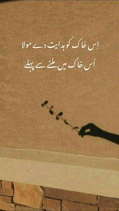 Poetry Quotes In Urdu, Love Poetry Urdu, Urdu Quotes, Islamic Quotes, Soul Poetry, Poetry Feelings, Broken Soul Quotes, Allah Loves You, Heart Touching Lines